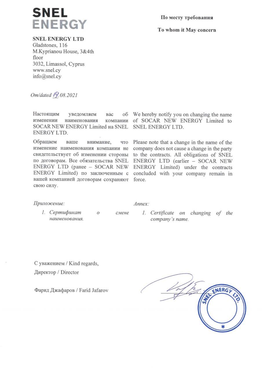 SNEL Energy Ltd – новый оператор поставок «Роснефти» в Украину